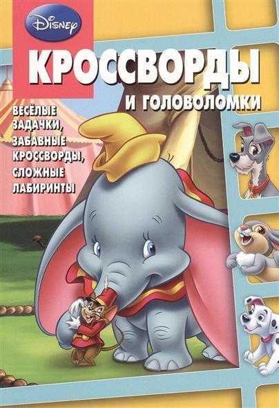 Сборник кроссвордов и головоломок КиГ № 1310 (