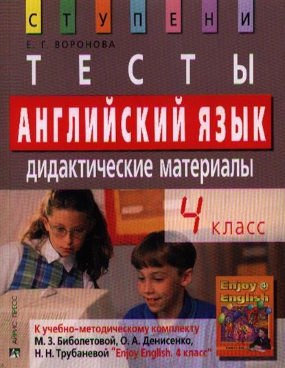 Английский язык Тесты 4 кл.  Дидакт. мат.