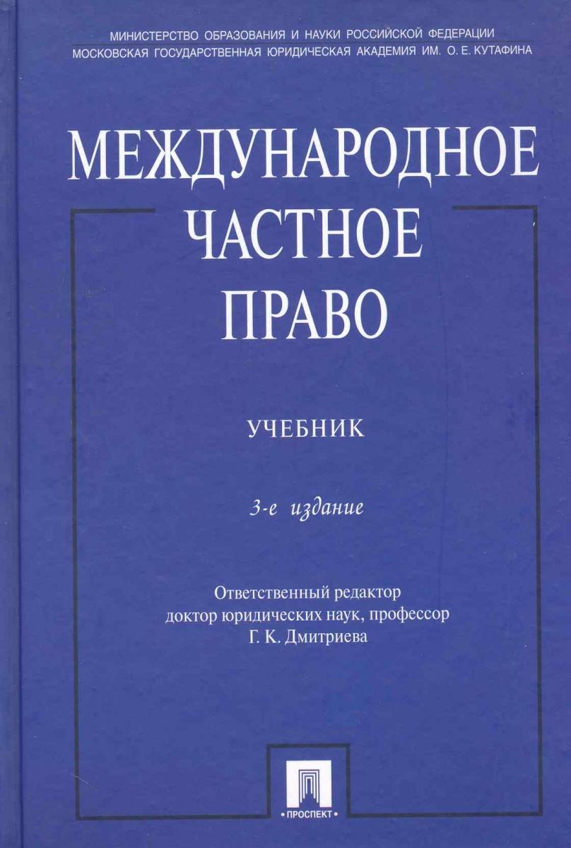 Дмитриева Г. (ред.) Международное частное право Учеб.