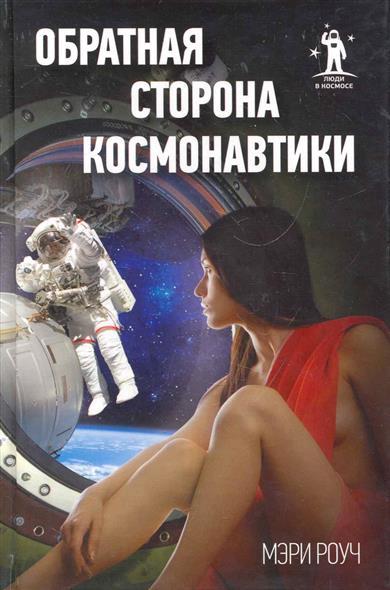 Роуч М. Обратная сторона космонавтики алмазный огранщик роуч майкл книгу