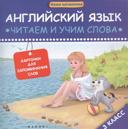 Английский язык: читаем и учим слова. Карточки для запоминания слов. 3 класс
