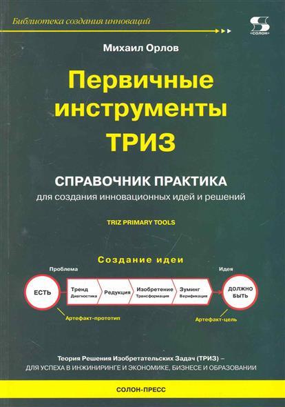 Орлов М. Первичные инструменты ТРИЗ Справочник практика орлов м хозяин