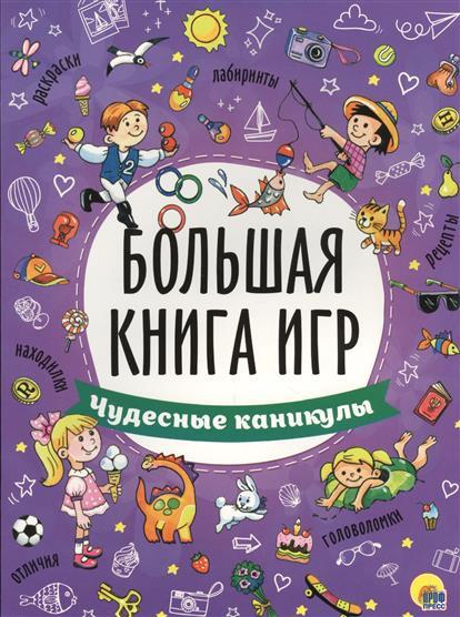 Дюжикова А. (гл. ред.) Большая книга игр. Чудесные каникулы книги издательство clever моя большая книга игр