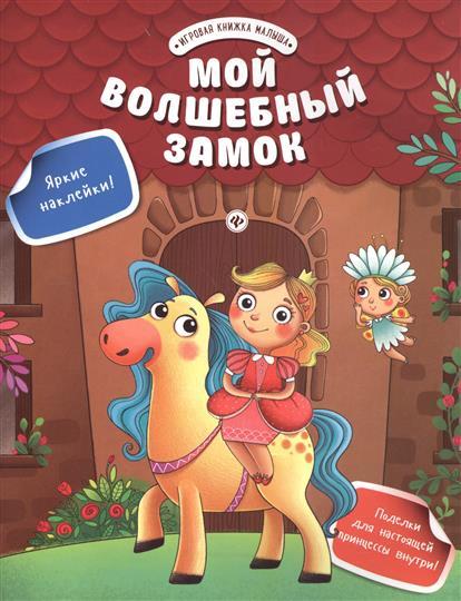 Разумовская Ю. Мой волшебный замок