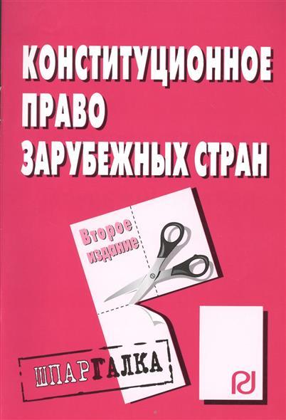 Конституционное право зарубежных стран: Шпаргалка. Второе издание
