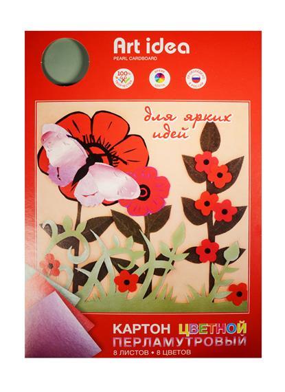 Картон цветной 08цв 8л А4 мелованный, перламутровый, в папке, Art idea