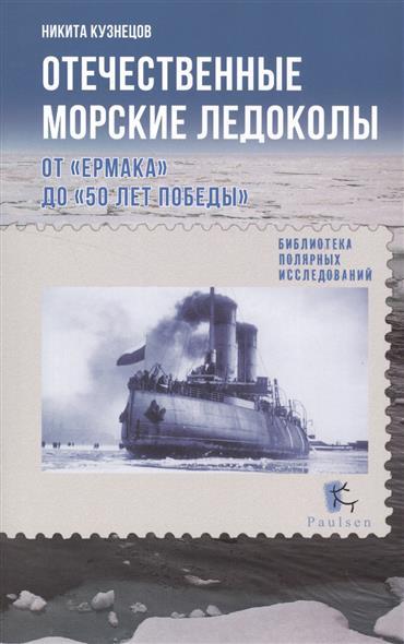 Отечественные морские ледоколы от