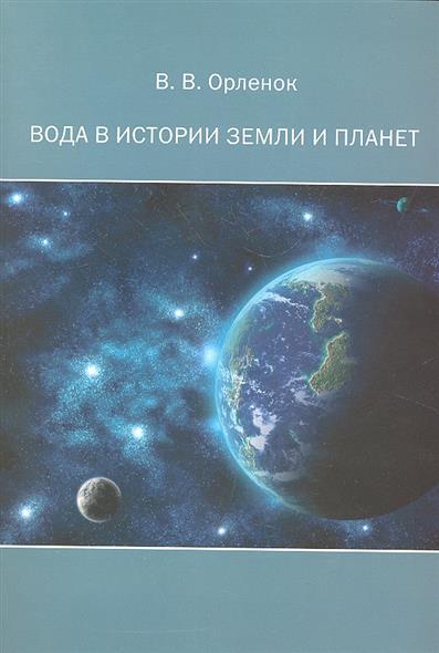 Вода в истории Земли и планет