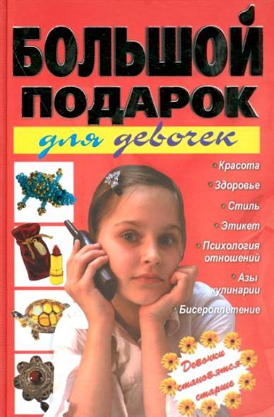 Шлопак Т. Большой подарок для девочек глоба т астрология большой звездный подарок для счастливой судьбы
