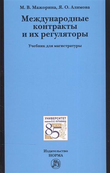 Международные контракты и их регуляторы Учебник для магистратуры