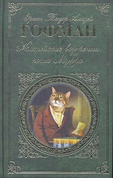 Житейские воззрения кота Мурра. Сказки. Роман