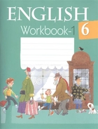 English. Английский язык. 6 класс. Рабочая тетрадь (комплект из 2 книг)