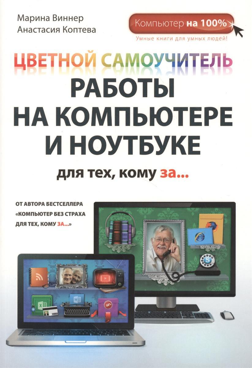 Виннер М., Коптева А. Цветной самоучитель работы на компьютере и ноутбуке для тех, кому за…