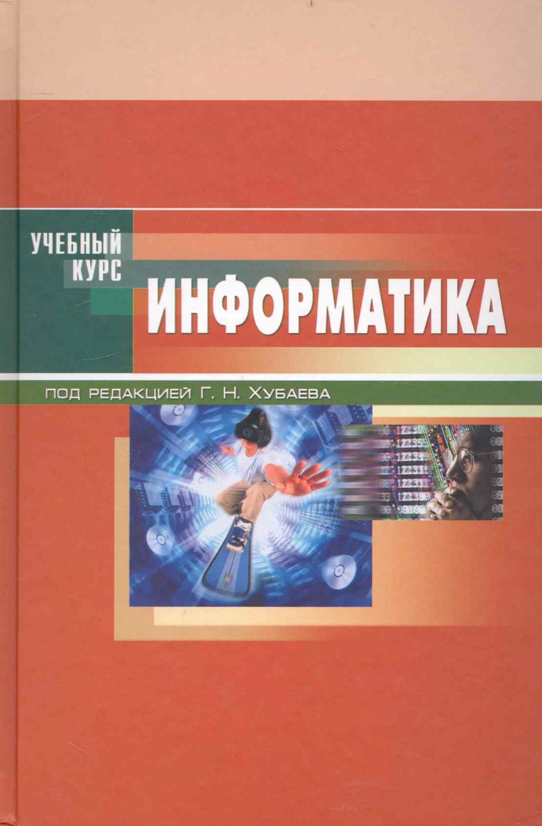 Информатика Учеб. пос.
