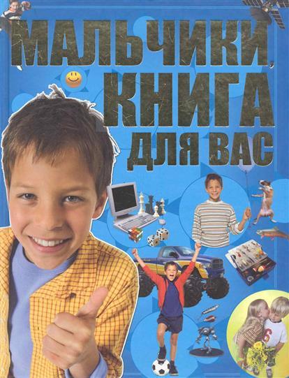 Мальчики книга для вас