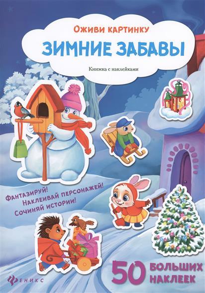 Зимние забавы. Книжка с наклейками