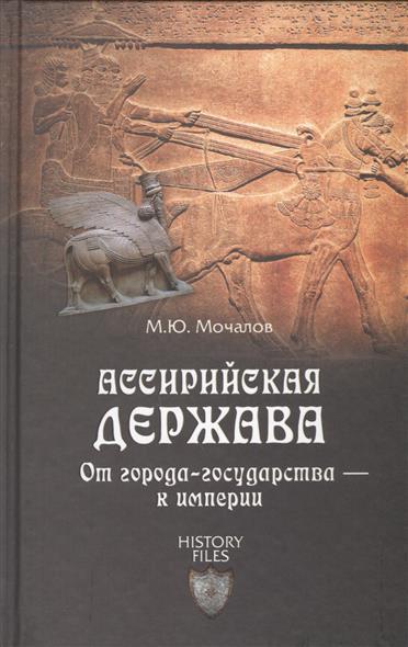 Мочалов М. Ассирийская держава. От города-государства - к империи держава держава д311 34305
