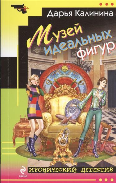 Калинина Д. Музей идеальных фигур калинина д а год огненного жениха