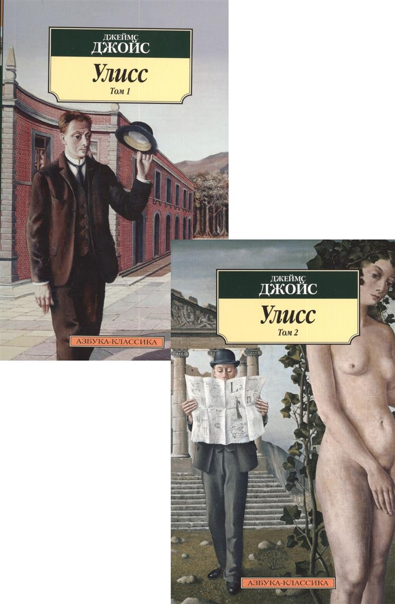 Джойс Дж. Улисс (Комплект из 2 книг) патология кожи комплект из 2 книг