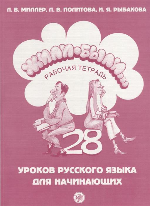 Миллер Л., Политова Л., Рыбакова И. Жили-были… 28 уроков русского языка для начинающих. Рабочая тетрадь (+CD) кто мы жили были славяне