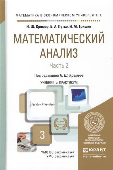 Кремер Н.: Математический анализ. Часть 2. Учебник и практикум для академического бакалавриата