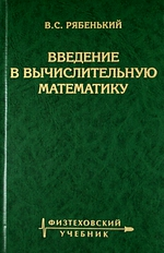с к ландо введение в дискретную математику Рябенький В. Введение в вычислительную математику Уч. пос.
