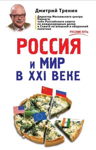 Тренин Д. Россия и мир в XXI веке книги эксмо россия и мир в xxi веке