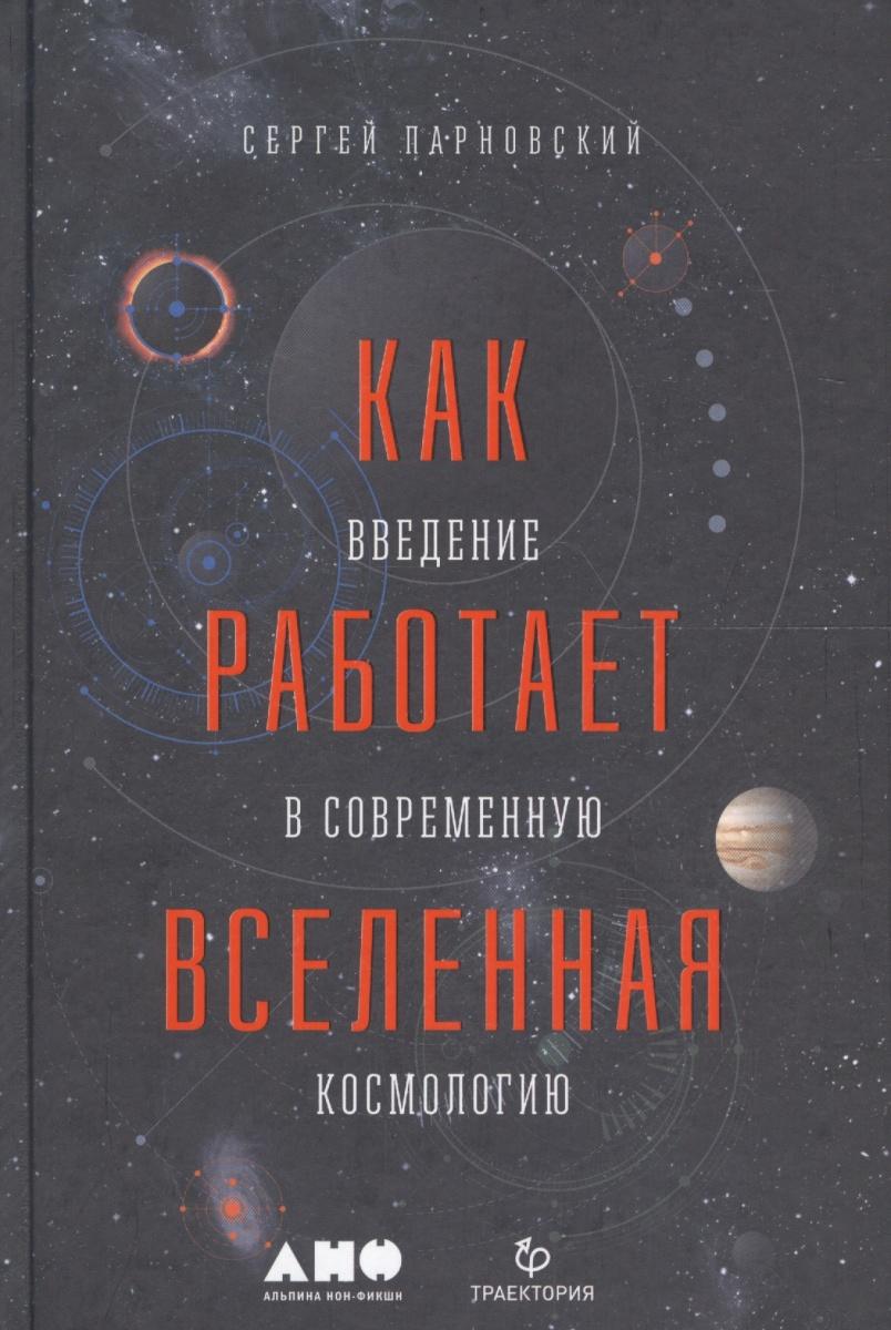 Как работает Вселенная. Введение в современную космологию