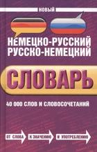 Новый немецко-русский. Русско-немецкий словарь. 40 000 слов и словосочетаний