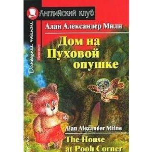 Дом на Пуховой опушке Дом. чтение
