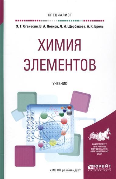 Оганесян Э., Попков В., Щербакова Л., Брель А. Химия элементов. Учебник