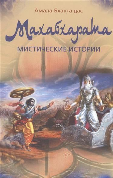 Махабхарата. Мистические истории. Двадцать уроков мудрости и нравственности