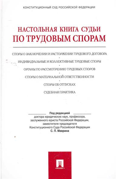 Настольная книга судьи по трудовым спорам