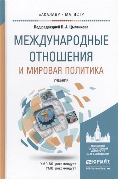 Международные отношения и мировая политика. Учебник для бакалавриата и магистратуры