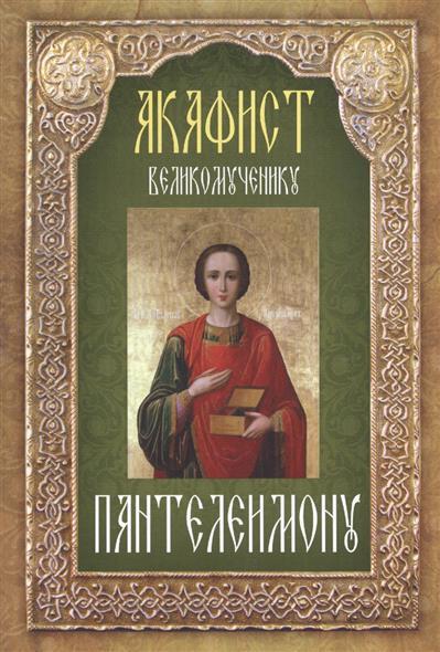 Акафист великомученику Пантелеимону