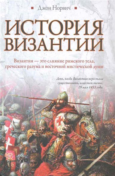 Норвич Д. История Византии история византии часть 1 историки византии хрестоматия
