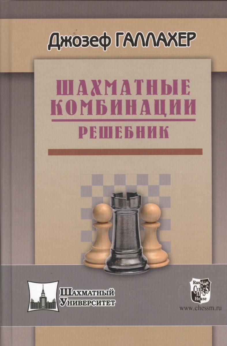Фото - Галлахер Дж. Шахматные комбинации. Решебник калинин а михаил таль лучшие шахматные комбинации