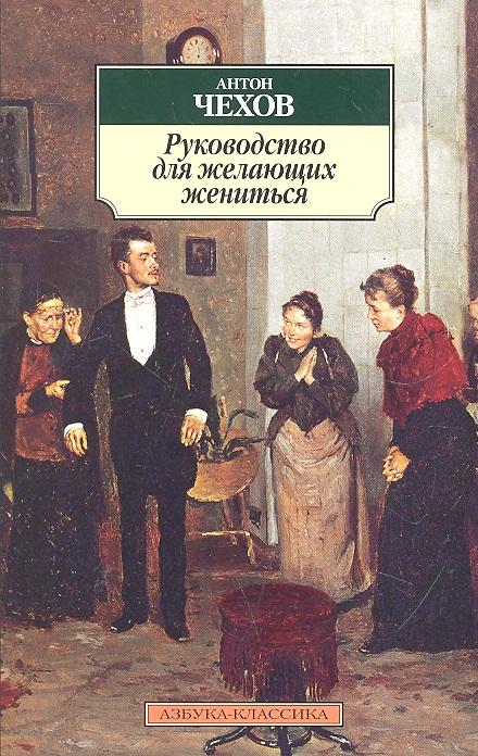 Чехов А. Руководство для желающих жениться donna karan туалетная вода be delicious 15 ml