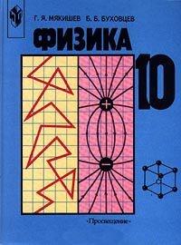 Физика 10 кл. Мякишев