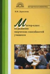 МБ Мастер-класс по развитию творческих способностей уч-ся
