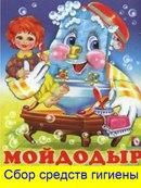 Чуковский К. Мойдодыр Путаница к и чуковский бармалей