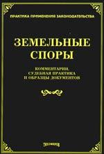 Земельные споры Комм. судебная практика и образцы документов