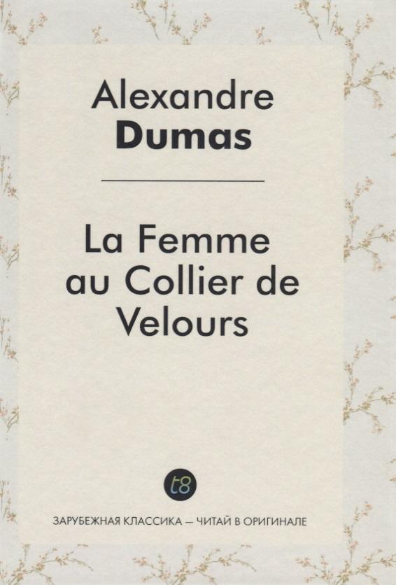 Dumas A. La Femme au Collier de Velours = Женщина с бархаткой на шее au soleil de saint tropez футболка