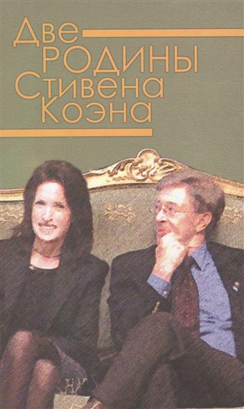 Бордюгов Г., Доброхотов Л. (ред.) Две родины Стивена Коэна ISBN: 5910222503 upstream pre intermediate b1 workbook teacher s book книга для учителя к рабочей тетради