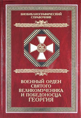 Шабанов В. (сост.) Военный орден Святого Великомученика и Победоносца Георгия Именные списки 1769-1920