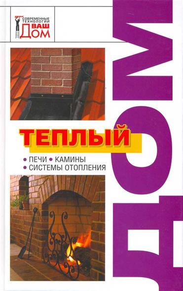 Теплый дом Печи камины системы отопления