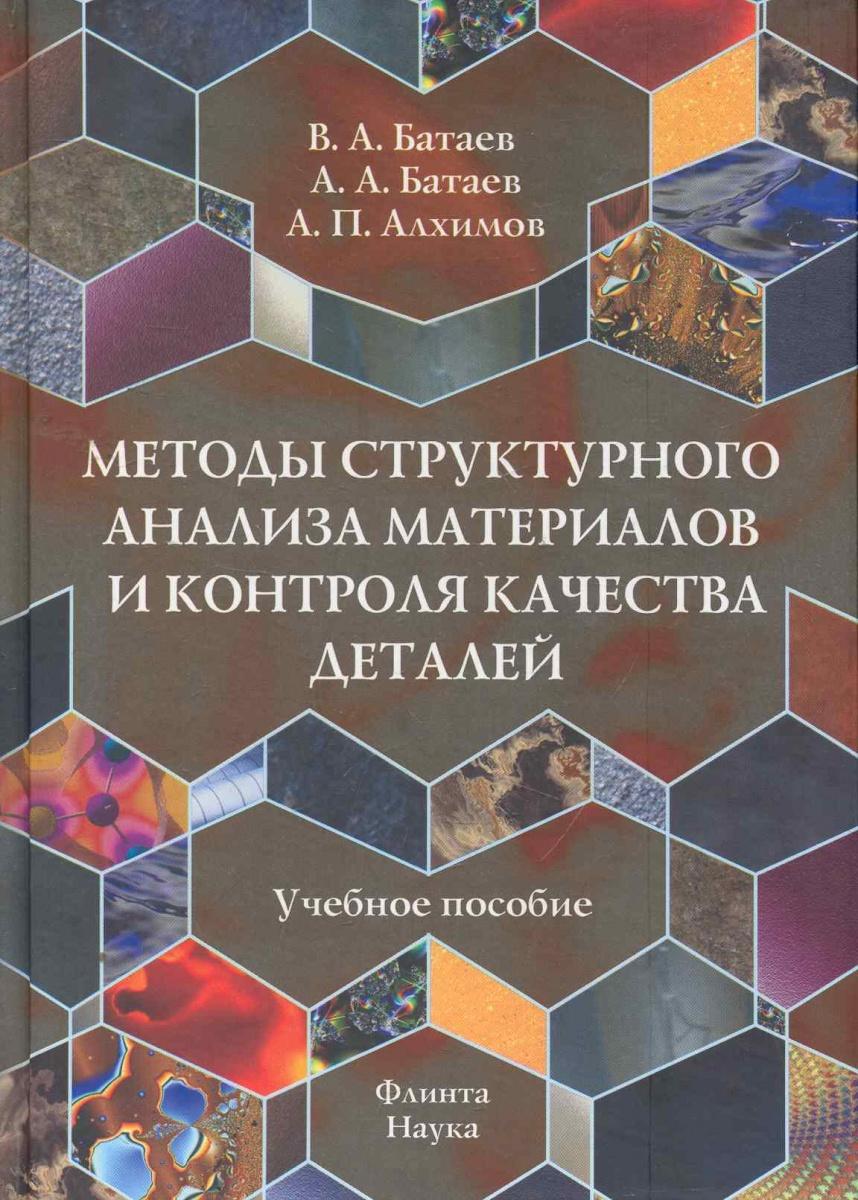 Батаев В., Батаев А. и др. Методы структурного анализа матер. и контр. кач. детал.