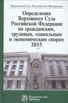 Определения Верховного Суда Российской Федерации по гражданским, трудовым, социальным и экономическим спорам 2015