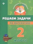 Решаем задачи по математике. 2 класс