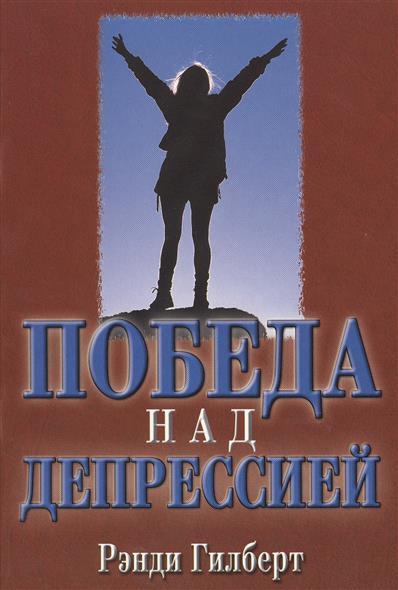 Гилберт Р. Победа над депрессией ISBN: 9785844500848 автомодель pilotage победа р у 1 10 серый rc9365